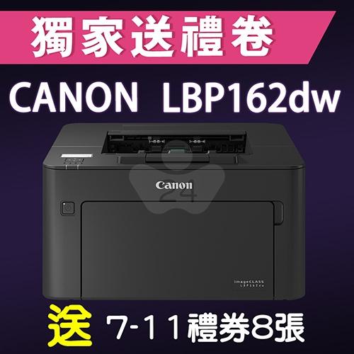 【獨家加碼送800元7-11禮券】Canon imageCLASS LBP162dw A4黑白雷射印表機