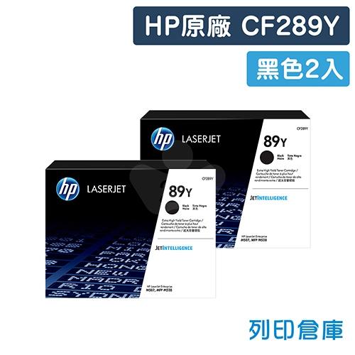 【預購商品】HP CF289Y (89Y) 原廠超高容量黑色碳粉匣超值組(2黑)