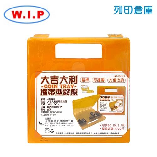 WIP 台灣聯合 JC-4720 大吉大利攜帶型錢幣整理盒 (個)