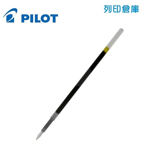 PILOT 百樂 Cacroball BRFV-10F 黑色 0.7 輕油舒寫筆芯 1支