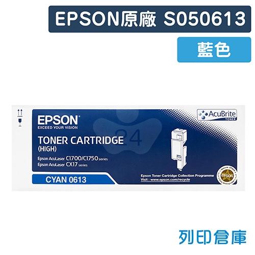 EPSON S050613 原廠藍色碳粉匣