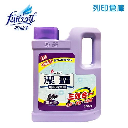 花仙子 潔霜地板清潔劑 薰衣草2000ml 1罐