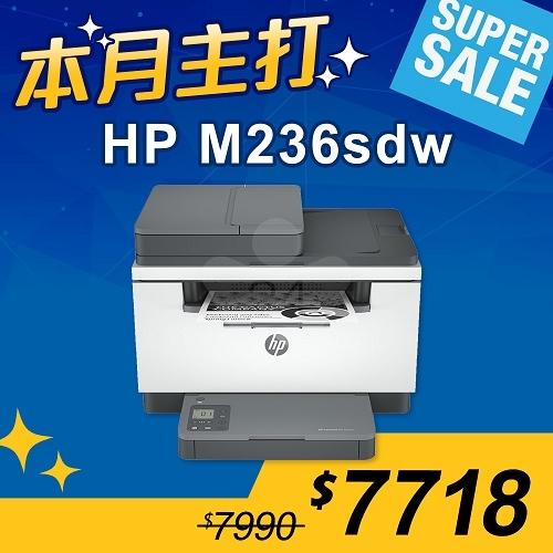 【本月主打】HP LaserJet Pro MFP M236sdw 無線雙面雷射傳真複合機