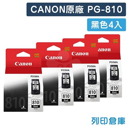 CANON PG-810 原廠黑色墨水匣(4黑)