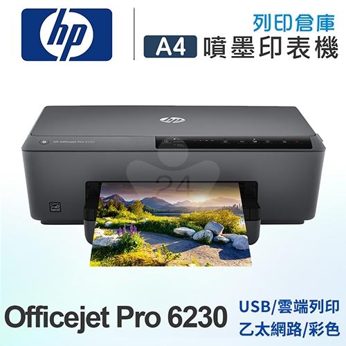 HP Officejet Pro 6230高速雲端雙面精省商務機