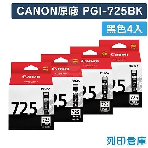 CANON PGI-725BK 原廠黑色墨水匣超值組(4黑)