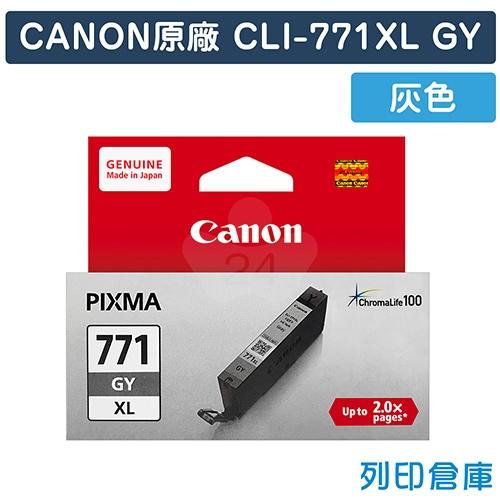 CANON CLI-771XLGY 原廠灰色墨水匣