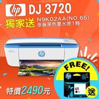 【獨家送墨水】HP DeskJet 3720 無線噴墨事務機 送 N9K02AA (NO.65) 原廠黑色墨水匣