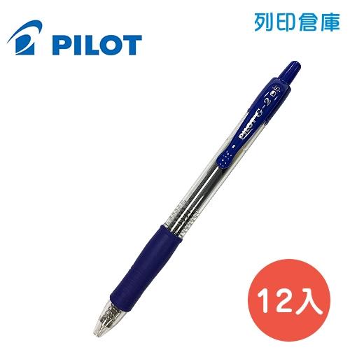 PILOT 百樂 BL-G2-5 藍色 G2 0.5 自動中性筆 12入/盒