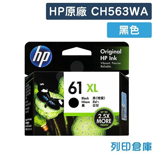 HP CH563WA (NO.61XL) 原廠黑色高容量墨水匣