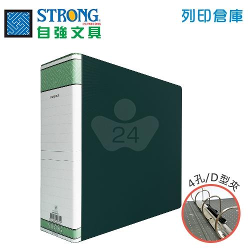 STRONG 自強 D20F D型無耳四孔夾-綠 1個