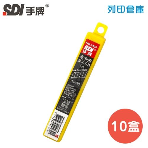 SDI 手牌 NO.1403 高利度小美工刀片 9mm (10片裝*10小盒/中盒)