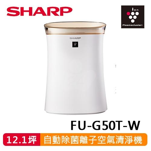 【SHARP 夏普】12.1坪 自動除菌離子空氣清淨機 FU-G50T-W