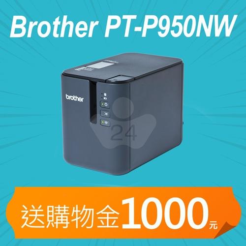 【加碼送購物金1600元】Brother PT-P950NW 有線/無線標籤機