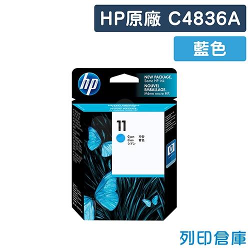 HP C4836A (NO.11) 原廠藍色墨水匣