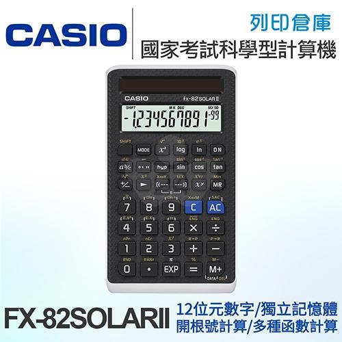 CASIO卡西歐 國家考試科學型太陽能工程計算機 FX-82SOLARII