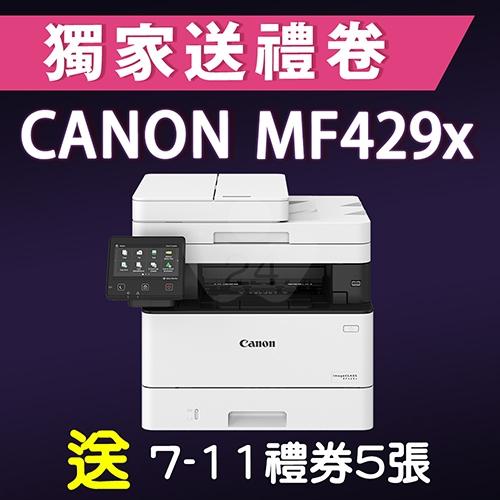 【獨家加碼送500元7-11禮券】 Canon imageCLASS MF429X 高速黑白雷射傳真事務機