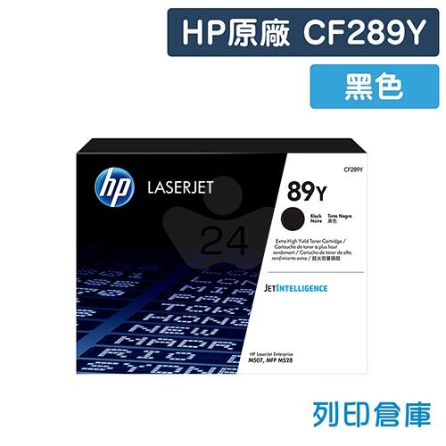 【預購商品】HP CF289Y (89Y) 原廠超高容量黑色碳粉匣