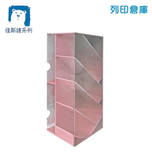 佳斯捷 JUSKU 8316 小爵士 整理盒 / 粉色