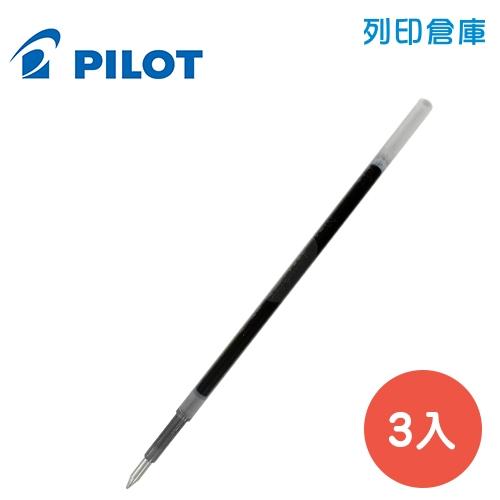 PILOT 百樂 Cacroball BRFV-10F 藍色 0.7 輕油舒寫筆芯 3支/組