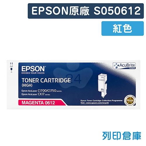EPSON S050612 原廠紅色碳粉匣