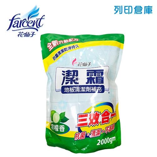 花仙子 潔霜地板清潔劑補充包 檸檬香2000ml 1包