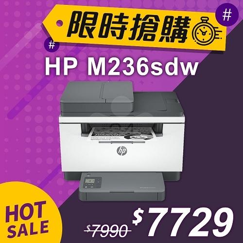 【限時搶購】HP LaserJet Pro MFP M236sdw 無線雙面雷射傳真複合機