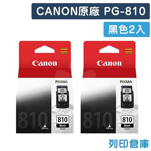 CANON PG-810 原廠黑色墨水匣(2黑)
