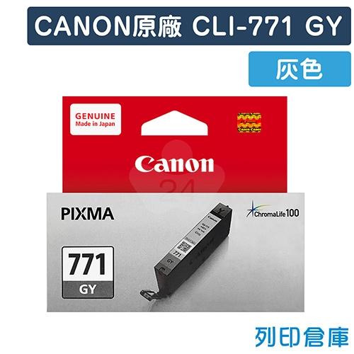 CANON CLI-771GY 原廠灰色墨水匣