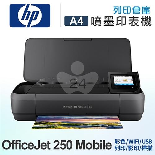 HP OfficeJet 250 Mobile 行動複合機