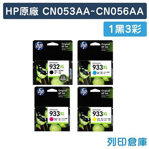 HP CN053AA~CN056AA (NO.932XL+NO.933XL) 原廠高容量墨水匣超值組 (1黑3彩)