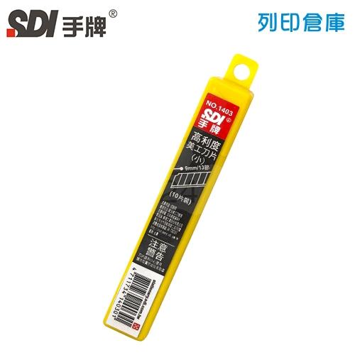 SDI 手牌 NO.1403 高利度小美工刀片 9mm (10片裝/小盒)