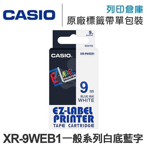 CASIO XR-9WEB1 一般系列白底藍字標籤帶(寬度9mm)