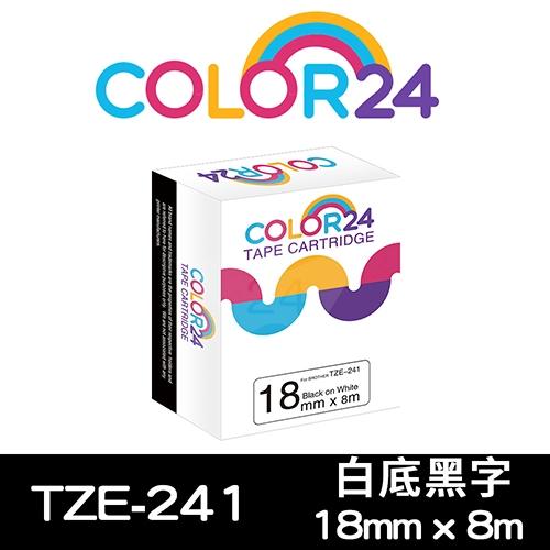 【COLOR24】for Brother TZ-241 / TZE-241 白底黑字相容標籤帶(寬度18mm)