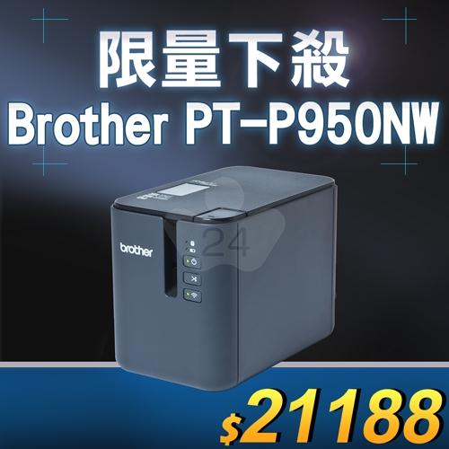【限量下殺10台】Brother PT-P950NW 有線/無線標籤機