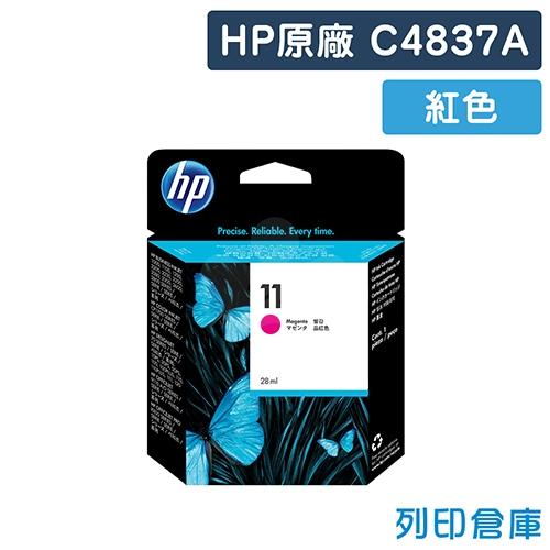 HP C4837A (NO.11) 原廠紅色墨水匣