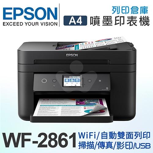 EPSON WorkForce WF-2861 商務雙網傳真複合機