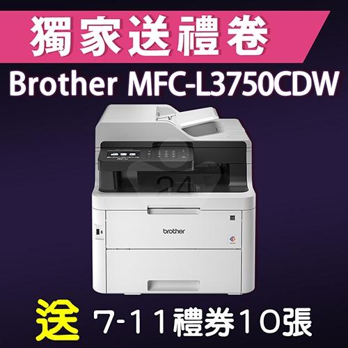 【獨家加碼送1000元7-11禮券】 Brother MFC-L3750CDW 無線雙面彩色雷射傳真複合機