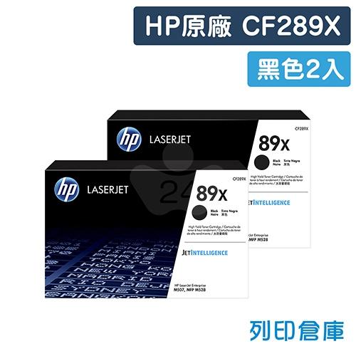 HP CF289X (89X) 原廠高容量黑色碳粉匣超值組(2黑)