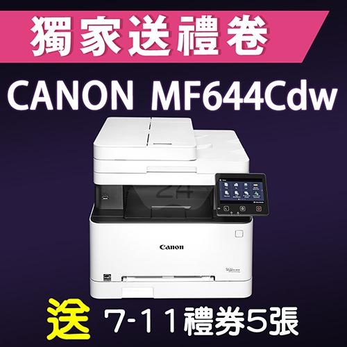 【獨家加碼送500元7-11禮券】Canon imageCLASS MF644Cdw A4彩色雷射傳真事務機