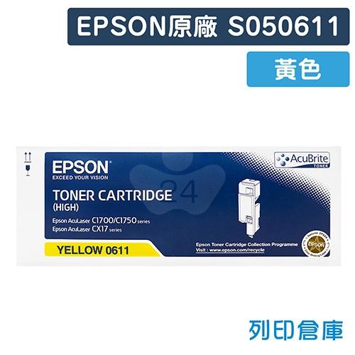 EPSON S050611 原廠黃色碳粉匣