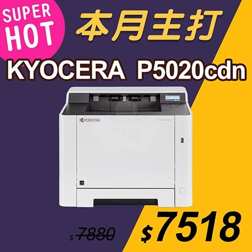 【本月主打】KYOCERA ECOSYS P5020cdn A4彩色雷射印表機