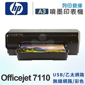 HP Officejet 7110 A3+雲端印表機