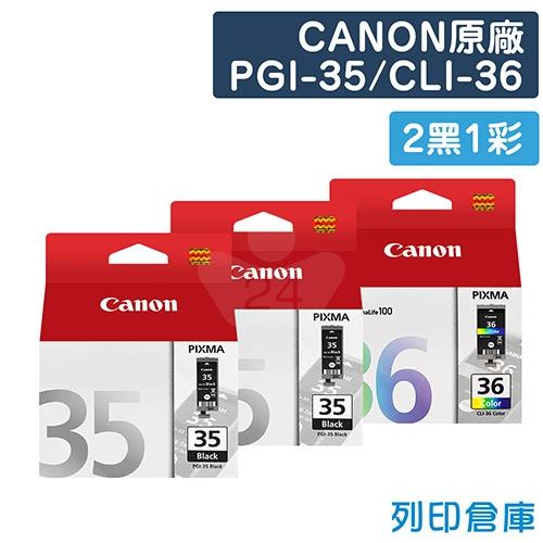 CANON PGI-35 + CLI-36 原廠墨水組合(2黑1彩)