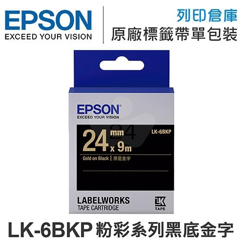 EPSON C53S656405 LK-6BKP 粉彩系列黑底金字標籤帶(寬度24mm)
