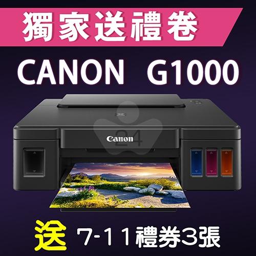 【限時促銷加碼送7-11禮券300元】Canon PIXMA G1000原廠大供墨印表機 送 7-11禮券300元