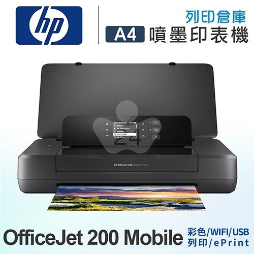 HP OfficeJet 200 Mobile 行動印表機