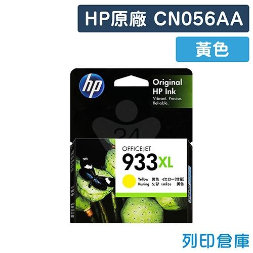 HP CN056AA (NO.933XL) 原廠黃色高容量墨水匣