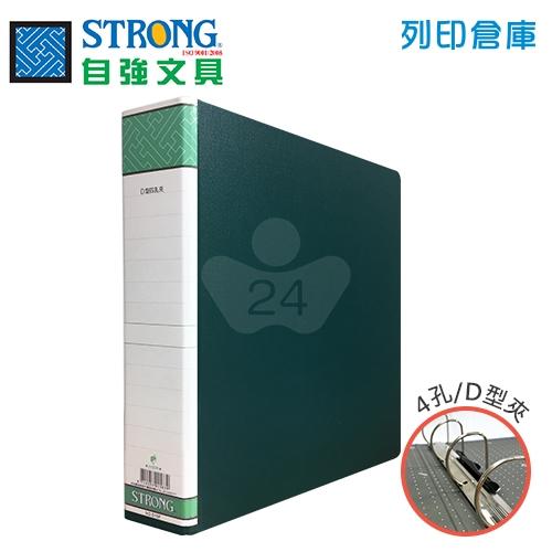 STRONG 自強 D15F D型無耳四孔夾-綠 1本