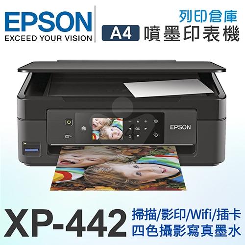 EPSON XP-442 六合一Wifi雲端超值複合機 擴充插座